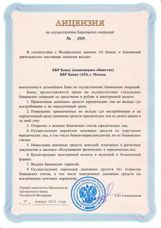 лицензия ББР