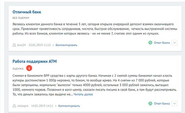 Отзывы о ББР банке